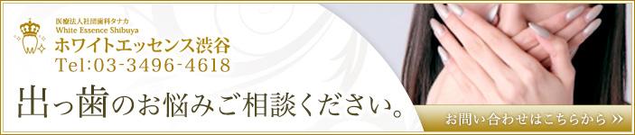 ホワイトエッセンス渋谷無料相談バナー