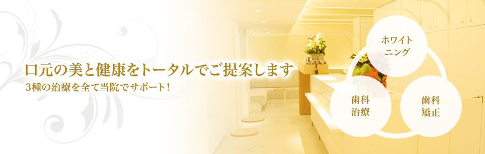 渋谷の歯医者のコンセプト