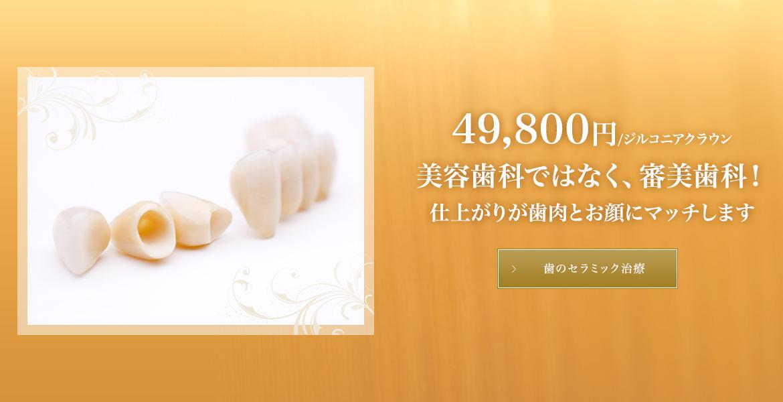 49,800円/ジルコニアクラウン 美容歯科ではなく、審美歯科! 仕上がりが歯肉とお顔にマッチします