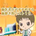 歯磨き粉ベスト10