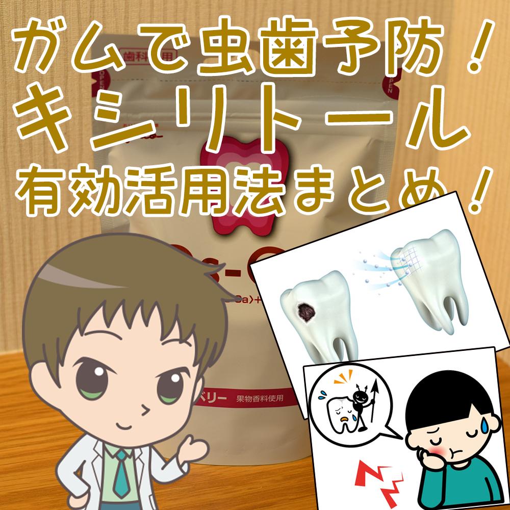 ガムで虫歯予防