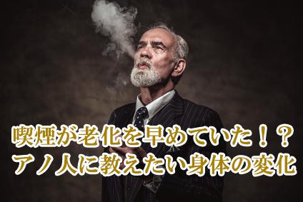 喫煙が老化を早めていた