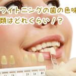 ホワイトニングの歯の色味