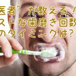 歯磨きの回数とタイミング