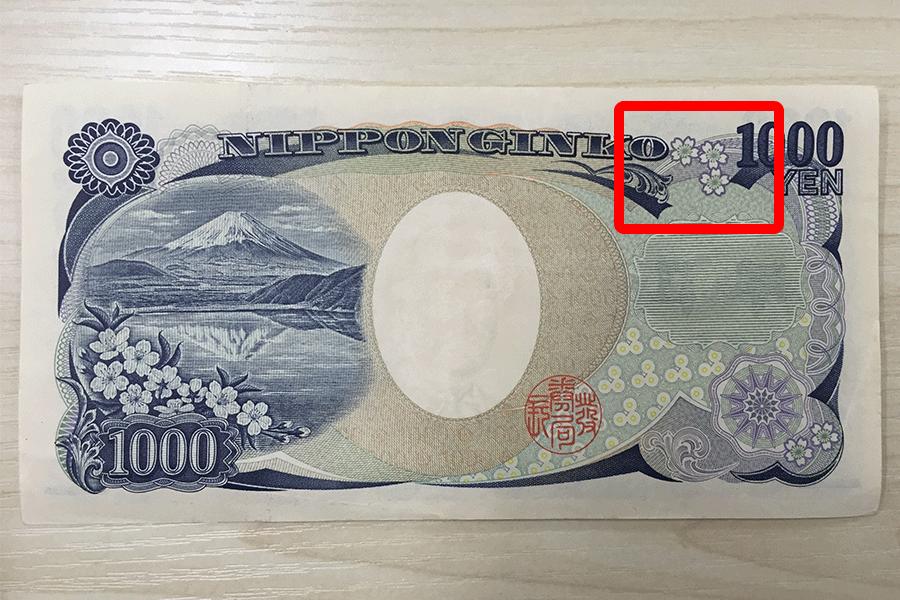 1000円札を肉眼で見たイメージ