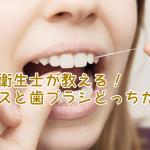 フロスと歯ブラシ