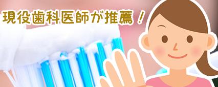 歯ブラシを選ぶポイント4箇条