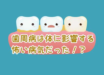 歯周病は怖い病気