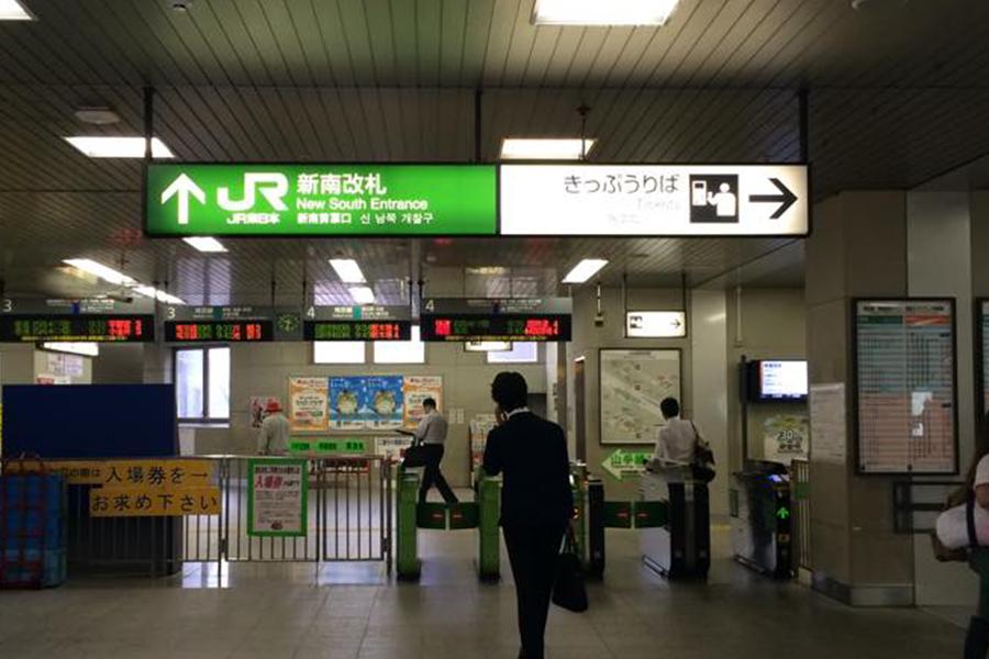 渋谷新南口改札