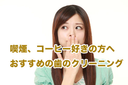 おすすめの歯のクリーニング