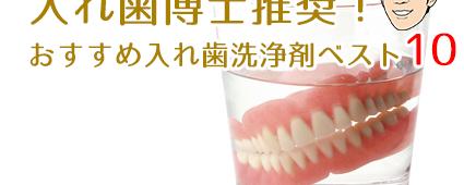 おすすめ入れ歯洗浄剤
