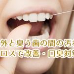 フロスで改善・口臭対策