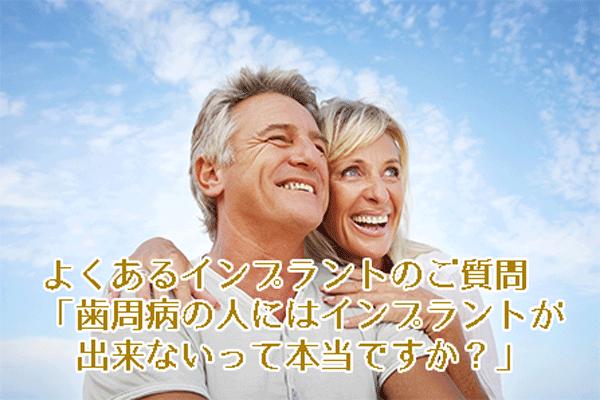 歯周病インプラントTOP