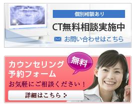 無料相談・CT撮影