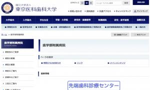 東京医科歯科大学付属病院