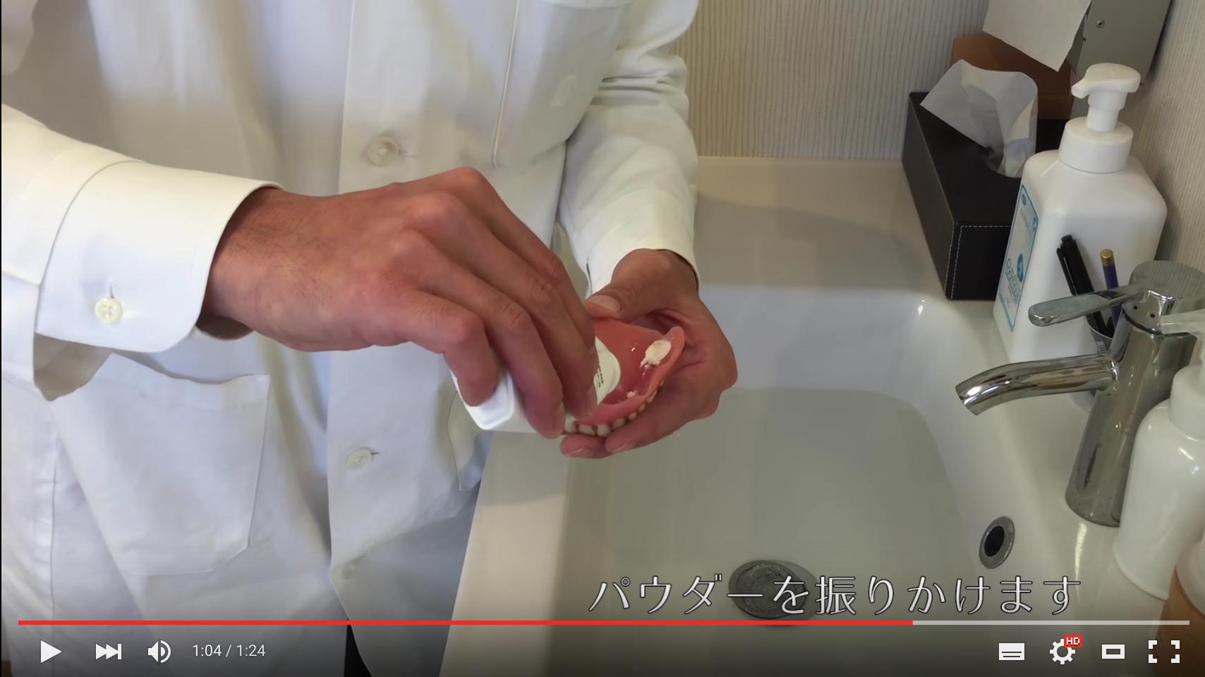 パウダータイプの入れ歯安定剤の使い方
