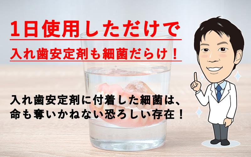 入れ歯安定剤を1日使用しただけで、入れ歯安定剤も細菌だらけです。
