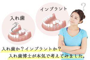 入れ歯か?インプラントか?入れ歯博士が本気で考えてみました