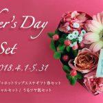 ホワイトエッセンス渋谷2018年母の日ギフト